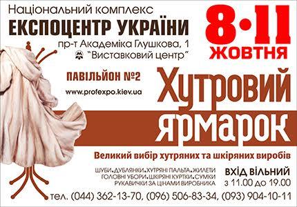 """С 8 по 11 октября во 2-м павильоне на ВДНХ пройдет меховая выставка-ярмарка """"Хутровий ярмарок"""""""