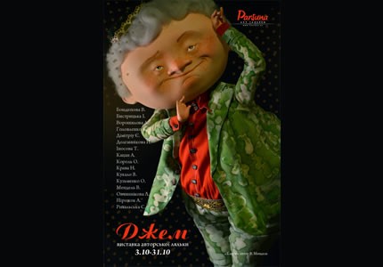 3-10 жовтня в галереї «Парсуна» відбудеться виставка авторської ляльки українських художників-лялькарів та графіки Слави Снісаренко «Імпровізація. Джем»
