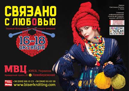 С 16 по 18-е октября в МВЦ пройдет первый Всеукраинский фестиваль вязания «Всё связано с любовью»