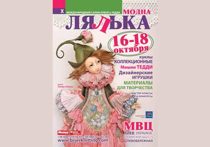 """16-18 октября в МВЦ пройдет 10-й Международный салон кукол и Тедди """"Модна лялька"""""""