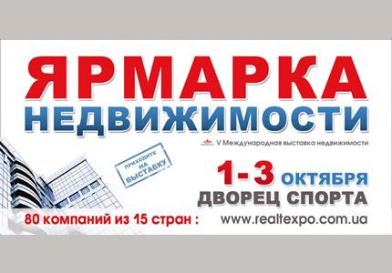 """С 1 по 3 октября во Дворце Спорта пройдет Международная выставка украинской и зарубежной недвижимости """"Ярмарка недвижимости"""""""