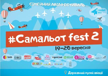 19-20 сентября в Государственном музее Авиации пройдет Авиафестиваль #Самальот_fest