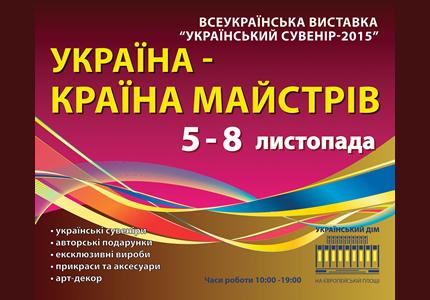 С 5 по 8 ноября в Украинском Доме пройдет Всеукраинская выставка «Украинский сувенир - 2015, Украина - страна мастеров»