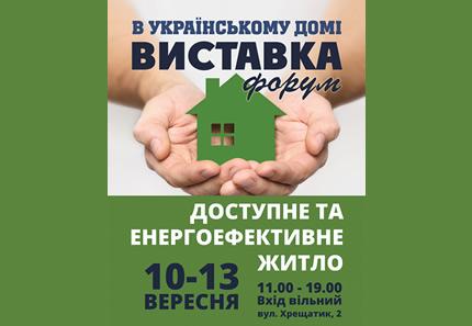 10-13 вересня в Українському домі відбудеться виставка-форум «Доступне і енергоефективне житло»