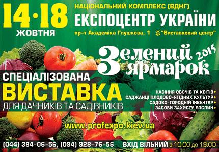 """З 14 по 18 жовтня на ВДНГ пройде виставка-ярмарок для садівників і городників """"Зелений ярмарок"""""""