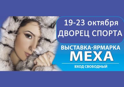 """З 19 по 23 жовтня в Палаці Спорту відбудеться хутряна виставка-ярмарок """"Світ хутра"""""""
