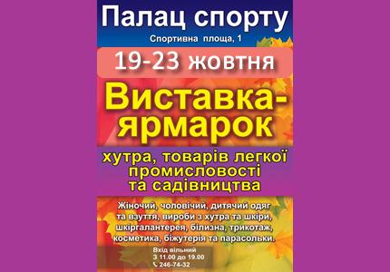 З 19 по 23 жовтня в Палаці Спорту відбудеться промислова виставка-ярмарок