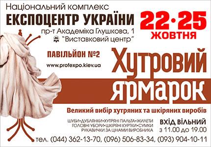 """C 22 по 25 октября на ВДНХ пройдет распродажа шуб и дубленок на выставке-ярмарке """"Хутровий ярмарок"""""""