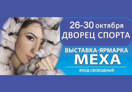 """З 26 по 30 жовтня в Палаці Спорту пройде хутряна виставка-ярмарок """"Світ хутра"""""""