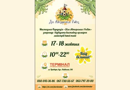 С 17 по 18 октября в ТРЦ Терминал пройдет выставка - ярмарка товаров hand made