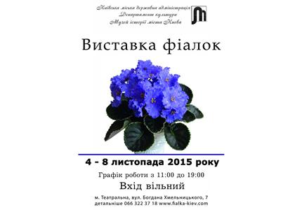 С 4 по 8 ноября в Музее Истории Киева пройдет выставка коллекционных фиалок