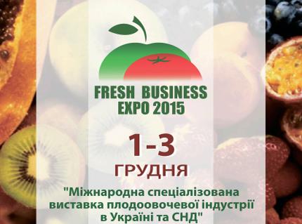 З 1 по 3 грудня в МВЦ відбудеться спеціалізована виставка плодоовочевої індустрії Fresh Business Expo Ukraine