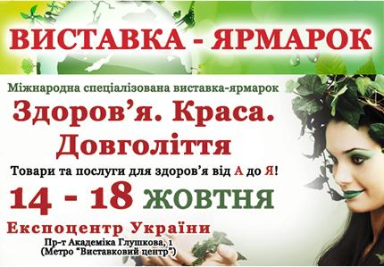 """C 14 по 18-е жовтня на ВДНГ пройде виставка-ярмарок """"Здоров'я. Краса. довголіття """""""
