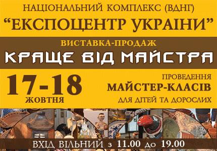 17-18 жовтня на ВДНГ пройде виставка-продаж «Краще від майстра»
