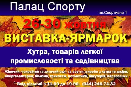 З 26 по 30 жовтня в Палаці Спорту пройде виставка-ярмарок товарів легкої промисловості та садівництва