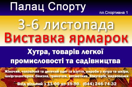 С 3 по 6 ноября во Дворце Спорта пройдет выставка-ярмарка товаров легкой промышленности и садоводства