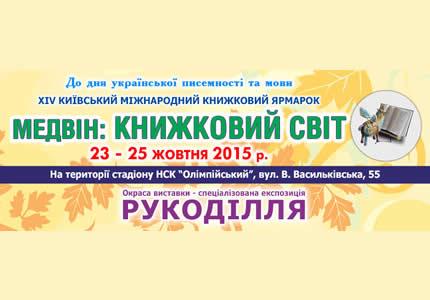 З 23 по 25 жовтня на НСК Олімпійський відбудеться книжкова і рукодільна ярмарки «Медвін:« Книжковий світ »+« Рукоділля і хобі »
