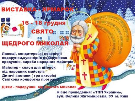 С 16 по 18 декабря в здании Торгово-Промышленной палаты Украины пройдет выставка-ярмарка «Праздник Щедрого Николая»