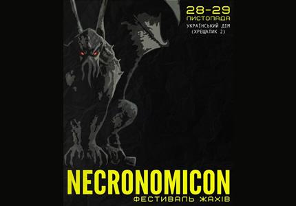 28-29 листопада в Українському домі пройде фестиваль жахів Necronomicon