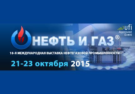 """C 21 по 23 жовтня в Acco International пройде виставка """"Нафта і газ"""""""