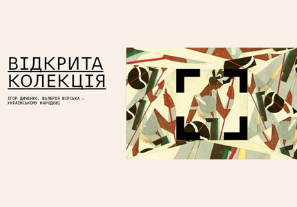 C 29 жовтня по 5 листопада на території НКММК «Мистецький Арсенал» відкриється виставка «Відкрита колекція. Ігор Диченко, Валерія Вірського - українському народу »