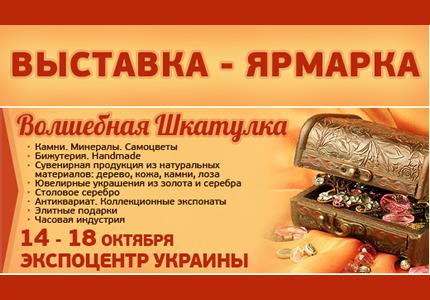 """C 14 по 18 октября на ВДНХ пройдет выставка-ярмарка """"Волшебная шкатулка"""""""