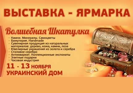 """З 11 по 13 листопада в Українському Домі відбудеться виставка-ярмарок """"Чарівна скринька"""""""