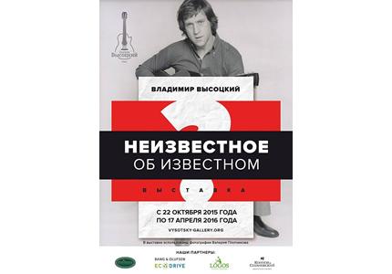 C 22 октября по 17 апреля 2016 в Галерее Высоцкий проходит выставка «Владимир Высоцкий. Неизвестное об известном»