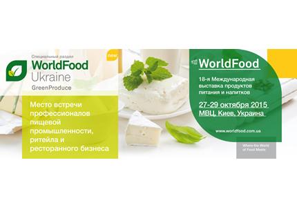 """28 жовтня """"Смачно Тур"""" на виставці виставки World Food в МВЦ"""