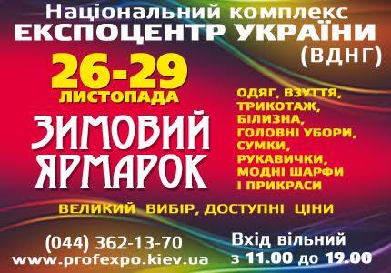 """З 26 по 29 листопада в 8 павільйоні на ВДНХ відбудеться виставка """"Зимовий ярмарок"""""""