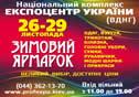 выставка Зимовий ярмарок на ВДНХ, 8 павильон
