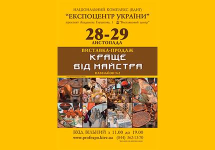 """З 28 по 29 листопада на ВДНГ відбудеться виставка авторських робіт """"Найкраще від майстрів"""""""