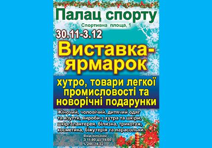 З 30 листопада по 3 грудня у Палаці Спорту пройде виставка-ярмарок товарів легкої промисловості