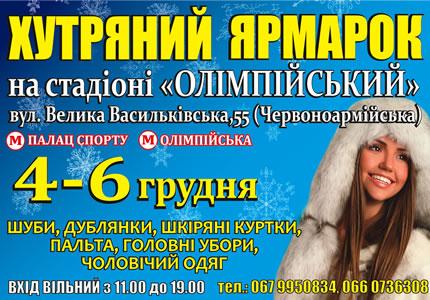 """З 4 по 6 грудня на НСК Олімпійський пройде хутряна виставка-ярмарок """"Хутряний ярмарок"""""""