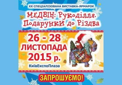 З 26 по 28 листопада в КиївЕкспоПлазі пройде виставка-ярмарок товарів для рукоділля «МЕДВІН Рукоділля. Подарунки до Різдва »