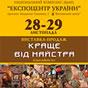 выставка Найкраще від майстра на ВДНХ 28-29 ноября