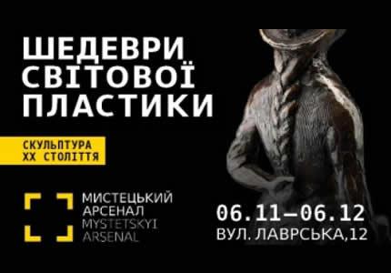"""З 6 листопада по 6 грудня в галереї """"Мистецький Арсенал"""" проходить виставка """"Шедеври світової пластики"""""""