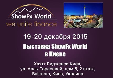 19-20 декабря 2015 в гостинице Hyatt Regency пройдет финансовая выставка  ShowFx World