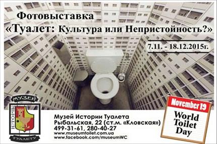 З 7 листопада по 18 грудня в Музеї історії туалету відбудеться фотовиставка «Туалет: Культура або Непристойність?»