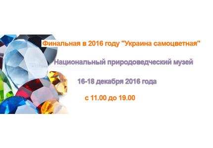 """16-18 декабря в Национальном научно-природоведческом музее Академии Наук Украины пройдет выставка-ярмарка – """"Украина-самоцветная"""""""