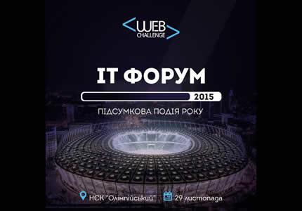 """29 листопада на НСК Олімпійський відбудеться IT Forum """"Web Challenge"""""""