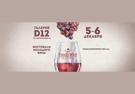 5-6 грудня в галереї D12 відбудеться фестиваль їжі і вина «Kiev Food & Wine Festival»