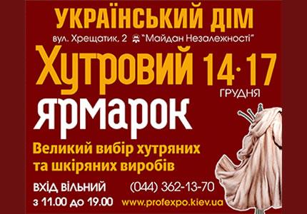 """З 14 по 17 грудня в Українському Домі проходить хутряна виставка """"Хутровий ярмарок"""""""