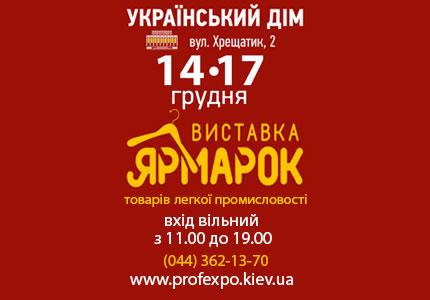 З 14 по 17 грудня в Українському Домі проходить виставка-ярмарок товарів легкої промисловості