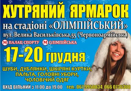"""З 17 по 20 грудня на НСК Олімпійський відбудеться виставка-ярмарок """"Хутряний ярмарок"""""""