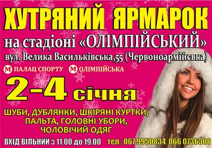 """2-4 января на территории НСК Олимпийский пройдет меховая выставка """"Хутряний ярмарок"""""""