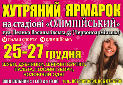 """З 25 по 27 грудня на НСК Олімпійський відбудеться хутряна виставка """"Хутряний ярмарок"""""""
