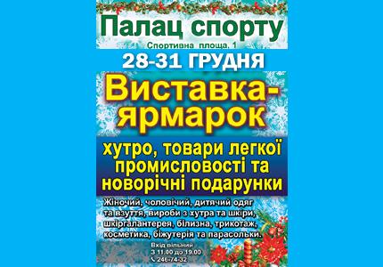 З 28 по 31 грудня у Палаці Спорту відбудеться виставка-ярмарок товарів легкої промисловості