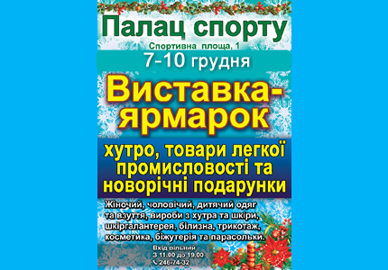 З 7 по 10 грудня у Палаці Спорту пройде виставка-ярмарок товарів легкої промисловості