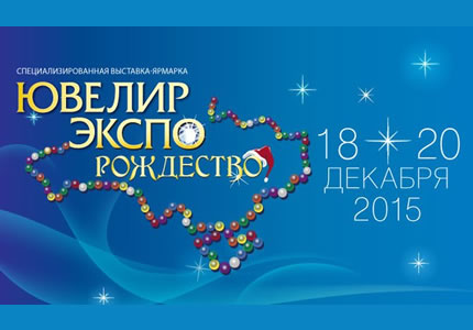 """18-20 грудня в КиївЕкспоПлазі відбудеться виставка """"Ювелір Експо Різдво 2015»"""